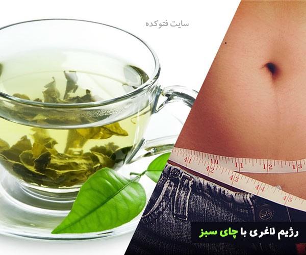کاهش چربی شکم با چای سبز