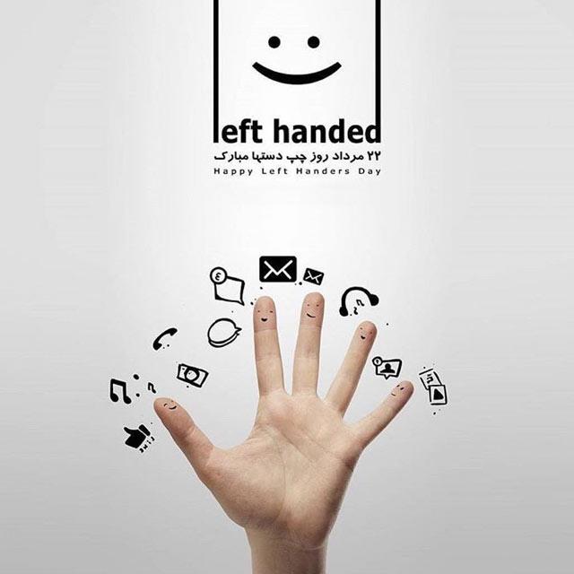کارت پستال برای روز دست چپی ها