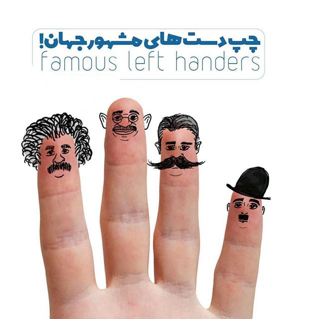 عکس و متن روز چپ دست ها مبارک
