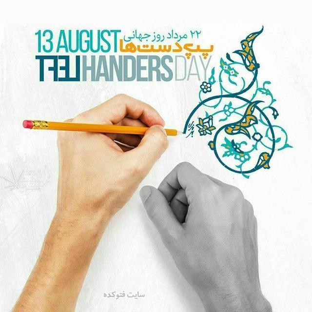 عکس نوشته و اس ام اس روز جهانی چپ دست ها