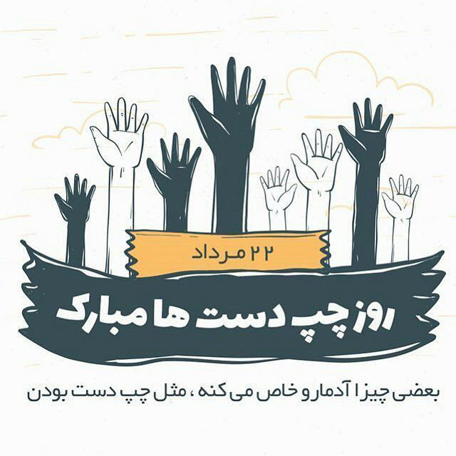عکس نوشته تبریک روز چپ دست ها