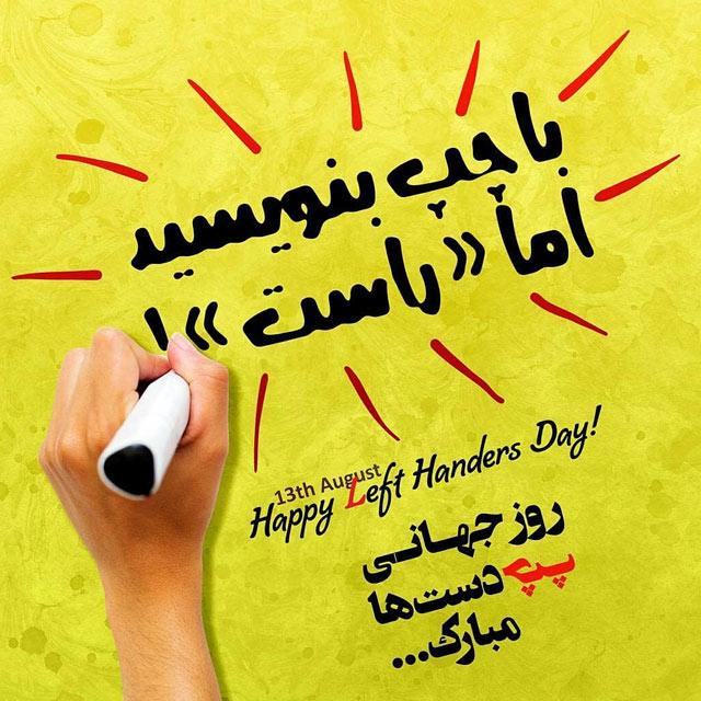 عکس نوشته روز چپ دست برای پروفایل
