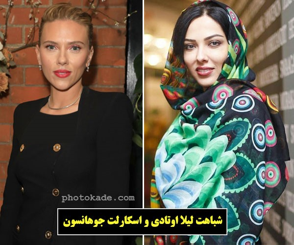 عکس و ماجرای شباهت لیلا اوتادی و اسکارلت جوهانسون