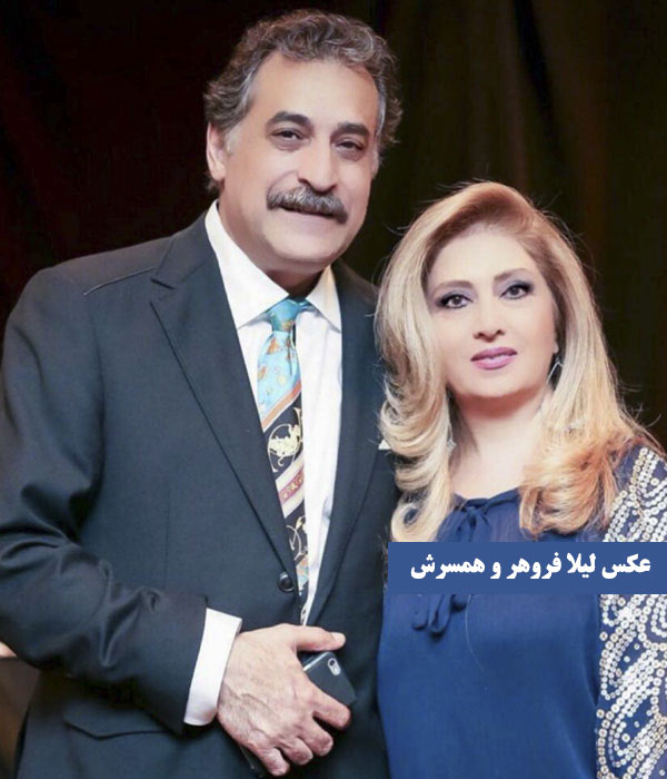 همسر لیلا فروهر آقای اسماعیل نبی + عکس و بیوگرافی