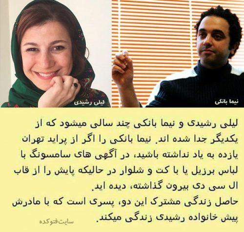 عکس لیلی رشیدی و همسرش نیما بانکی + علت طلاث