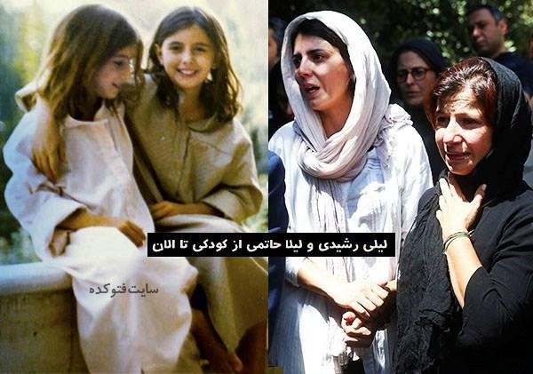 عکس لیلی رشیدی و لیلا حاتمی از کودکی تا الان