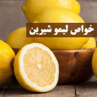 خواص لیمو شیرین + 32 خاصیت لیمو شیرینی برای سلامتی