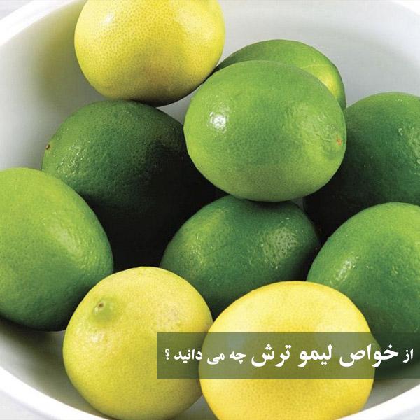 خواص لیموترش + 37 خاصیت لیمو ترش برای پوست، لاغری