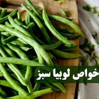 خواص لوبیا سبز + 34 خاصیت لوبیا سبز برای سلامتی