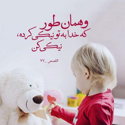 عکس نوشته قرآنی با متن آیه + ترجمه