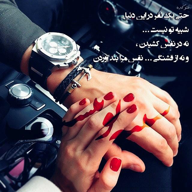 عکس نوشته عاشقانه برای پروفایل + متن و پیام لاو