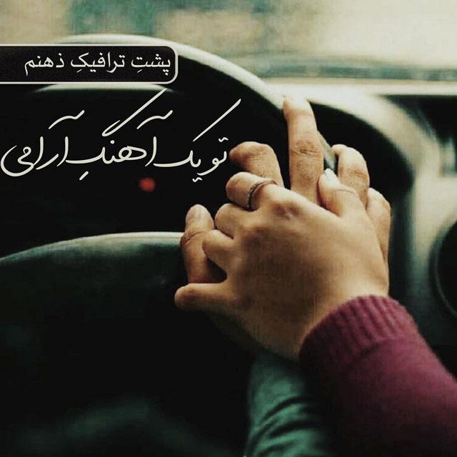 جمله عاشقانه برای همسر با عکس نوشته عاشقانه