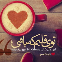 جملات مفهومی زیبا و جدید در مورد زندگی، عشق و محبت