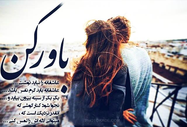 loveu eshgh photokade 16 - عکس نوشته عاشقانه و رمانتیک + متن های زیبا و احساسی