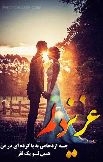 loveu eshgh photokade 17 - عکس نوشته عاشقانه و رمانتیک + متن های زیبا و احساسی