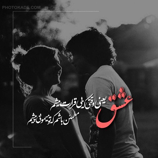 loveu eshgh photokade 20 - عکس نوشته عاشقانه و رمانتیک + متن های زیبا و احساسی