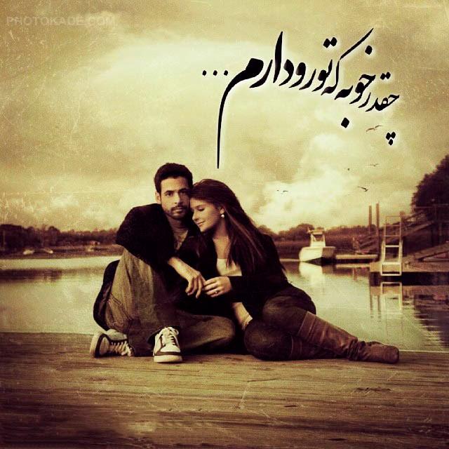 loveu eshgh photokade 21 - عکس نوشته عاشقانه و رمانتیک + متن های زیبا و احساسی
