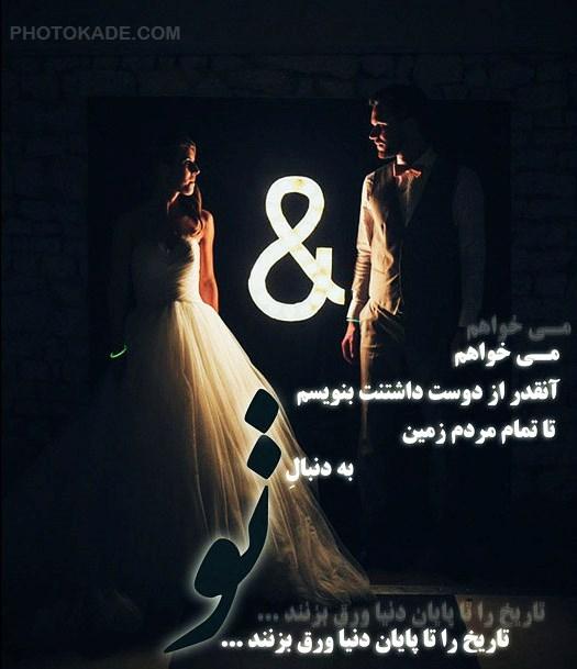 loveu eshgh photokade 22 - عکس نوشته عاشقانه و رمانتیک + متن های زیبا و احساسی