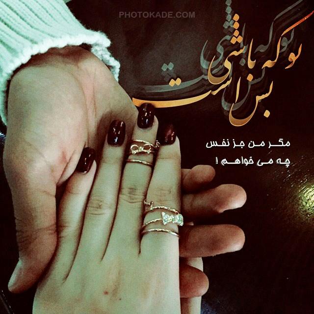 عکس نوشته عاشقانه و رمانتیک دست