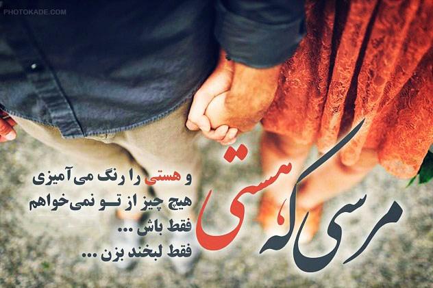 عکس نوشته عاشقانه و رمانتیک + متن های زیبا و احساسی