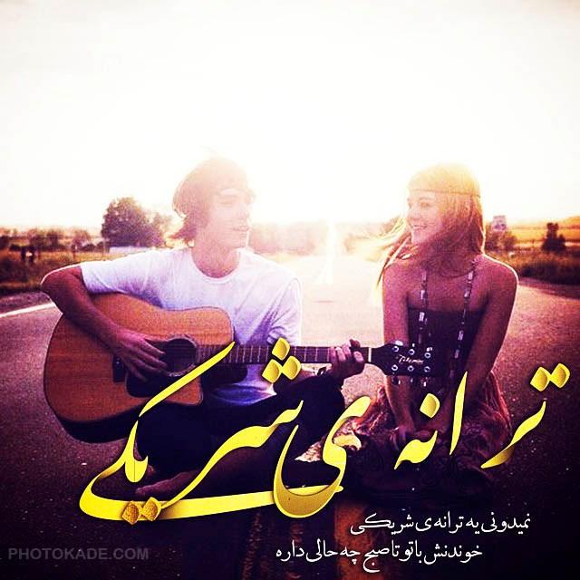 loveu eshgh photokade 6 - عکس نوشته عاشقانه و رمانتیک + متن های زیبا و احساسی