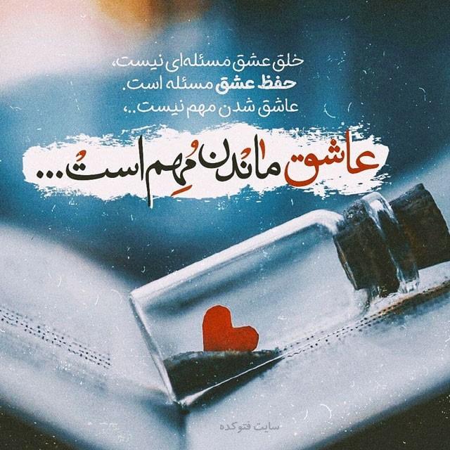 شعر عاشقانه زیبا و کوتاه با عکس