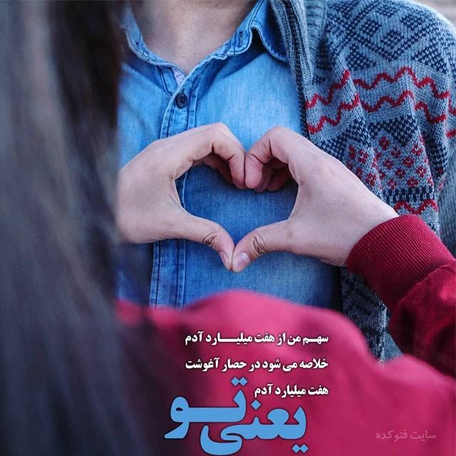 شعرهای احساسی و رمانتیک عاشقانه با عکس نوشته