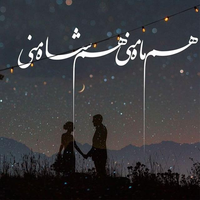 متن جدید رمانتیک عاشقانه کوتاه برای عشقم