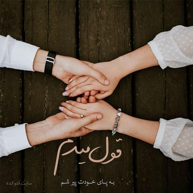 عکس دست عاشقانه برای پروفایل