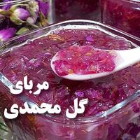 طرز تهیه مربای گل محمدی تازه و خشک + دستور کامل