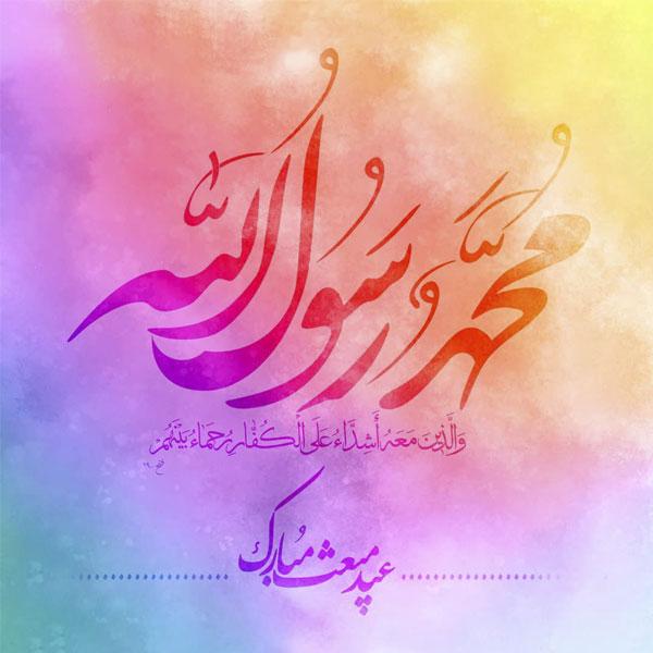 عکس و متن تبریک عید مبعث پیامبر اکرم
