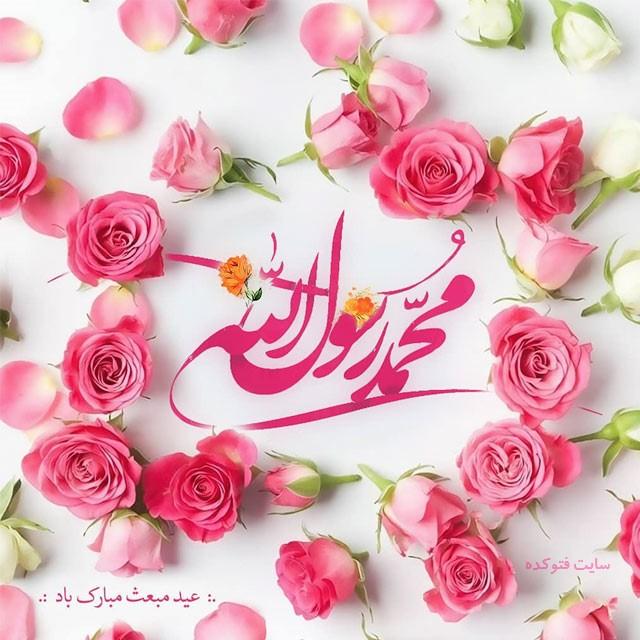 عکس نوشته تبریک مبعث 98
