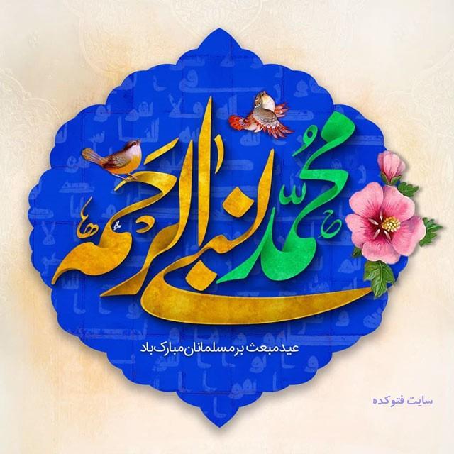 پیام تبریک مبعث پیامبر اکرم با عکس نوشته