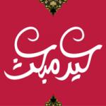 عکس و متن تبریک عید مبعث