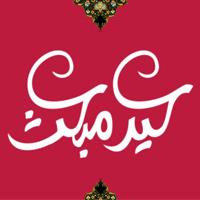 """عکس و متن برای """"تبریک عید مبعث"""""""