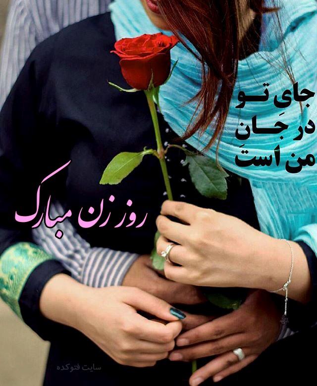 عکس تبریک روز زن با متن های احساسی