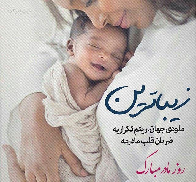 عکس نوشته مادر با متن زیبا و احساسی