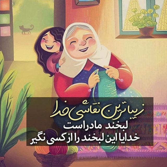 عکس نوشته دار مادرانه