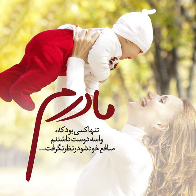 عکس نوشته های مادرانه برای پروفایل + متن قشنگ