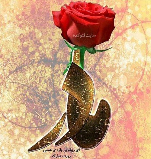 عکس نوشته روز مادر + متن تبریک و کارت پستال