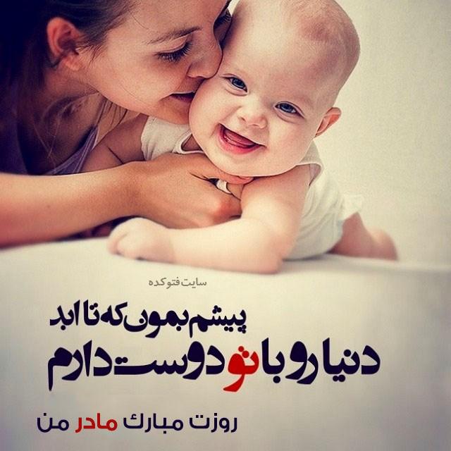 عکس تبریک روز مادر مبارک با متن زیبا