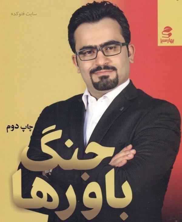بیوگرافی ماهان تیموری با عکس و ماجرای کلاهبرداری