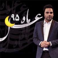 ماه عسل 95 احسان علیخانی + جزئیات و ساعت پخش
