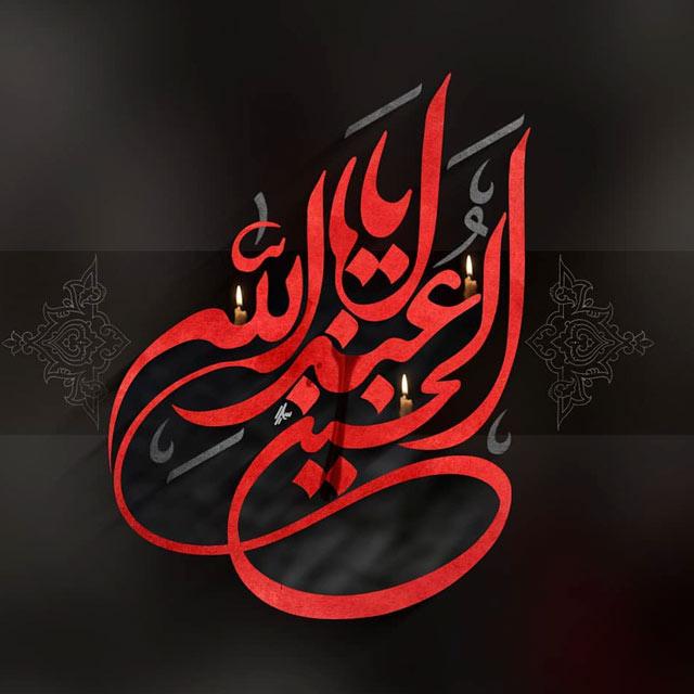 عکس پروفایل قشنگ محرم نزدیکه با متن تسلیت
