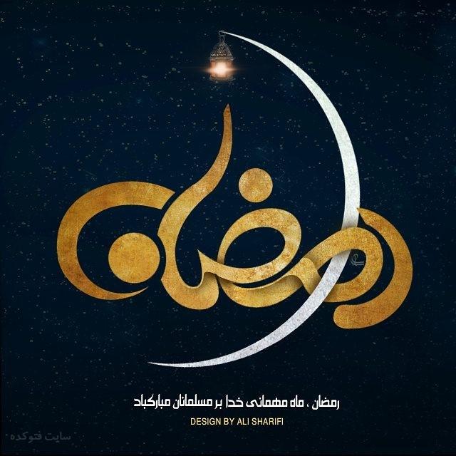 عکس در مورد ماه رمضان