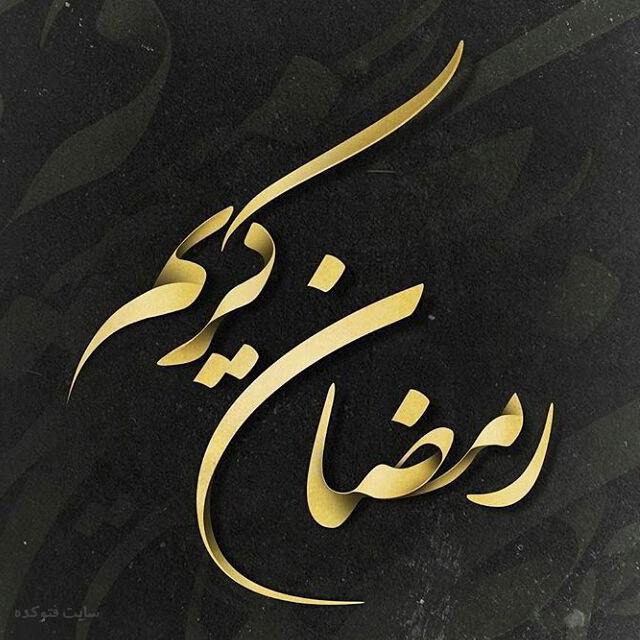 عکس پروفایل در مورد ماه رمضان