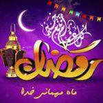 عکس نوشته ماه رمضان 95 + متن