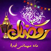 عکس نوشته ماه رمضان ۹۵ + متن