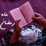 عکس ماه مبارک رمضان با متن های زیبا
