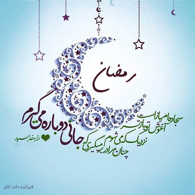 mahemihmanikhoda ramazan photokade 1 - عکس پروفایل ماه رمضان 96